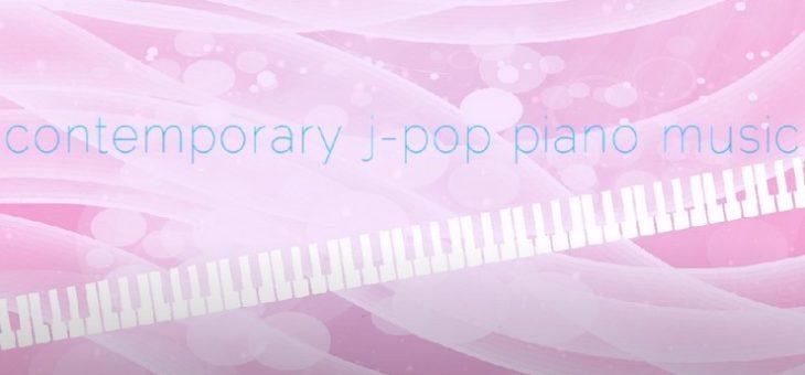 コンテンポラリーjpop/R&Bっぽいピアノ曲~pf10